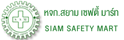 Siam Safety Mart
